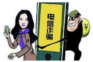 清华女教授被骗1800万  落网8名嫌犯系台湾人