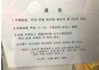 """中国游客又遇济州岛""""小黑屋"""" 有人已被关5天"""