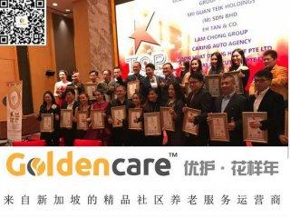 来自新加坡的养老企业,优护花样年得到创新养老大奖