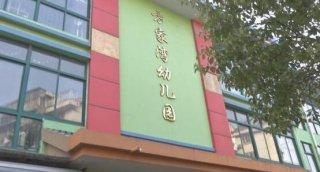 镇江幼儿园遭遇垃圾堵门 学生上课受阻被迫转学