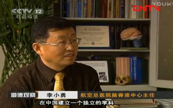 脑积水脑脊液病诊疗中间在京建立