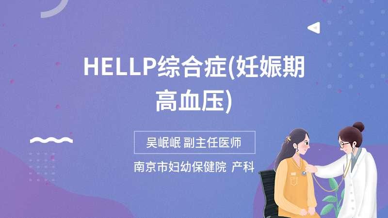 HELLP综合症(妊娠期高血压)
