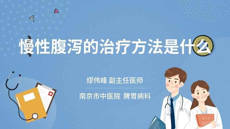 慢性腹泻的治疗方法是什么
