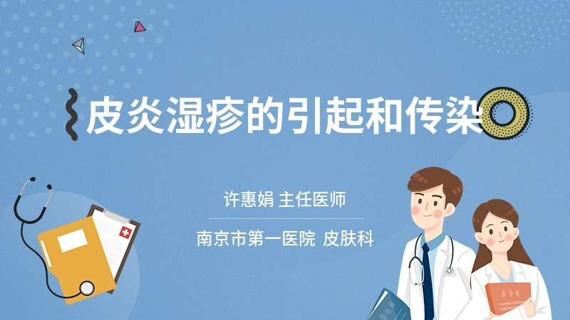 皮炎湿疹的引起和传染