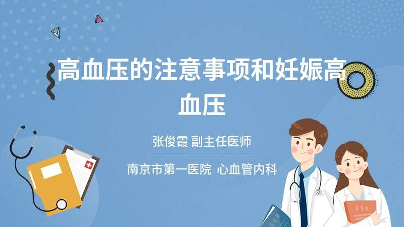 高血压的注意事项和妊娠高血压