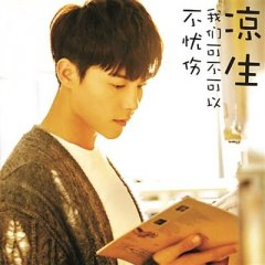 《凉生》钟汉良饰演程天佑被嫌老 网友:再合适不过了