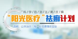 """长春华山皮肤病医院""""阳光医疗""""计划正式启动"""