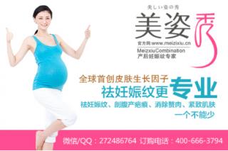 生完孩子肚子上的妊娠纹怎么去掉【图】
