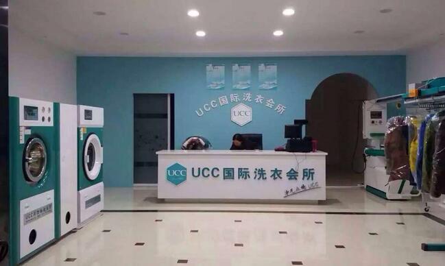 我为什么选择UCC国际洗衣干洗