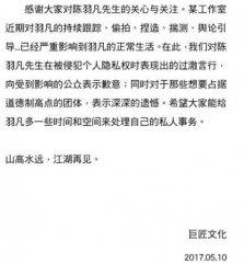 """陈羽凡公司为""""酒后过激言论""""道歉 网友:心疼,太克制太有修养"""