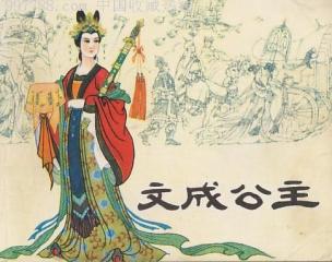 为什么说文成公主和亲是历史最赔本买卖?