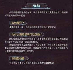 """王者荣耀即将加入全新视野系统,推出""""真假眼""""!"""