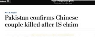 """巴方确认遇害中国夫妻为""""传教士"""",那这笔账又该算在谁头上?"""