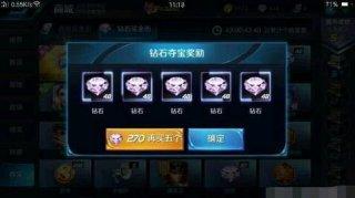 王者荣耀:钻石抽奖小技巧,5次1000钻石抽到韩信 !