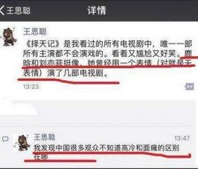 鹿晗被网友吐槽不断引起公愤?王思聪也来火上浇油