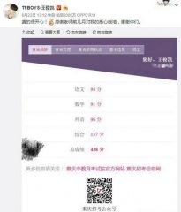 王俊凯晒分感恩老师栽培 网友晒高分打脸:考这么点也好意思秀?