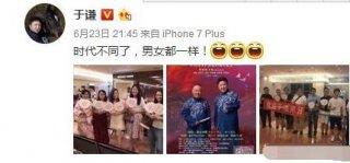 于谦老师发了一条微博,岳云鹏就差点被粉丝怼死!