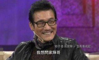 梁家辉被鲁豫问极尴尬问题 当场怼回:我为人不咋样