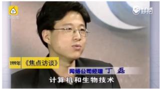 18年前的《焦点访谈》被拔出,关于现代科学丁磊预言成真