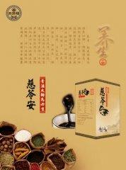 慈苓安膏滋保留传统精华易于人体吸收