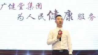 广健堂集团:中国大健康产业的积极践行者