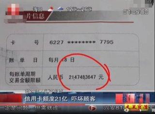 银行批信用卡额度21亿,吓傻客户,马云点赞:真会玩!