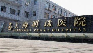 上海明珠放心医院 湿疣疱疹高效专治