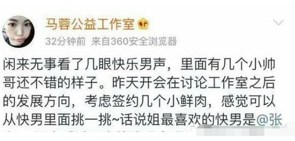 马蓉邀请薛之谦为她写歌,网友们的回应亮了!