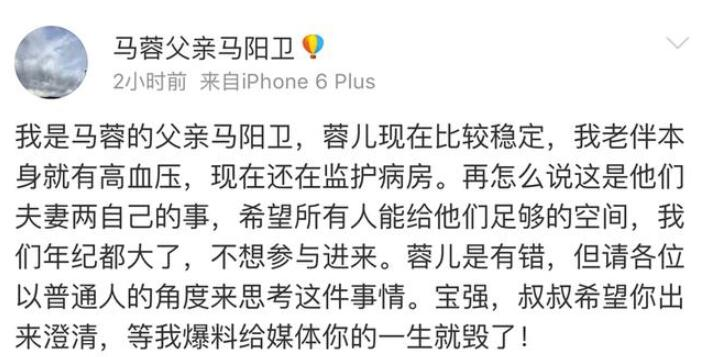 马蓉爸爸声称不差钱,还讥讽张柏芝不要脸,网友:就你女儿要脸
