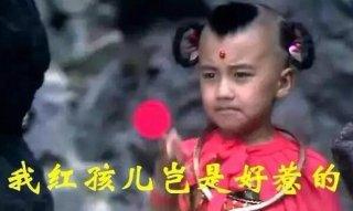 86版《西游记》剧中红孩儿光屁股害羞,今成公司高管!