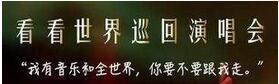 那些所谓的世界级演唱会,几乎不出新马泰,而听众都是华人