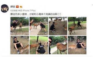 郑恺上传与小鹿的合影,没成想鹿晗的粉丝却炸了!