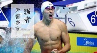 扬眉吐气!继霍顿多次挑衅后,孙杨亮剑出击实现世锦赛三连冠!