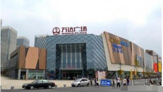 王健林面临财政危机?如今又卖掉了一座万达广场