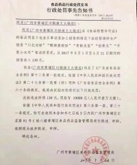 广州火锅店卖凉菜涉嫌违法?没收139被罚万元!