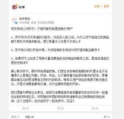 """京东苏宁""""战争""""再升级,苏宁为何拒绝京东物流的配送服务?"""