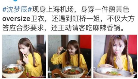 沈梦辰机场都与虹桥一姐请吃饭?看完这些不得不服她的心机