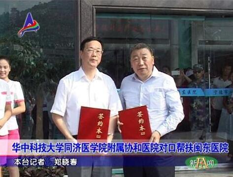 湖北省卫计委决定开展向武汉协和医院姚尚龙同志学习活动