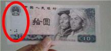 这种10元纸币可以换辆汽车了