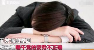 女子每天午睡竟因姿势不对要手术