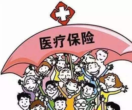 人社部、财政部联合公布:年底基本实现医保全国联网