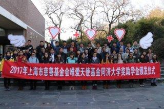 上海市慈善基金會唯愛天使基金獎勵資助儀式在校舉行