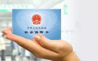 北京城乡居民医保细则有哪些?