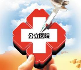 惠州公立医院改革