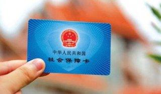 社保卡线上身份认证与结算将更大的方便于民