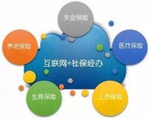 便民利民:北京八成社保业务可网上申办
