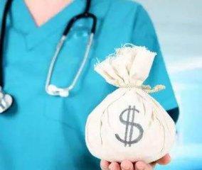 对医生的薪酬制度进行改善