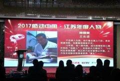 """鼓楼医院心胸外科王东进教授荣膺2017""""感动江苏""""年度人物特别奖"""