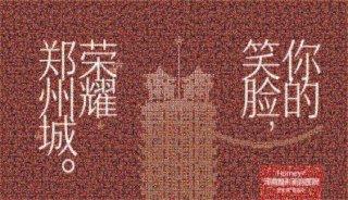百万郑州笑脸融汇大爱 河南耳畸形救助计划正式启动