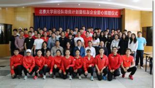 关于北京大学田径队培优计划的捐赠仪式